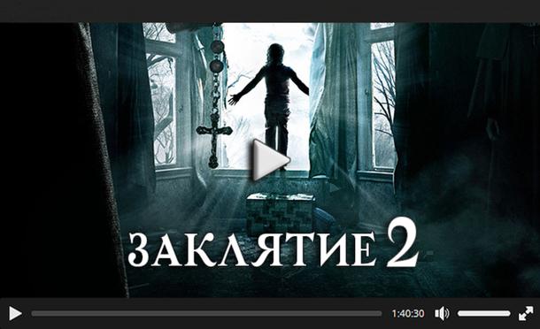 фильм заклятие 2 2016 смотреть полная версия Oнлайн