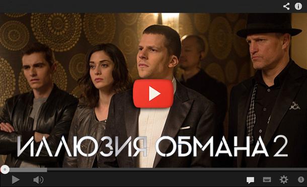 фильм иллюзия обмана 2 2016 смотреть Oнлайн в хорошем