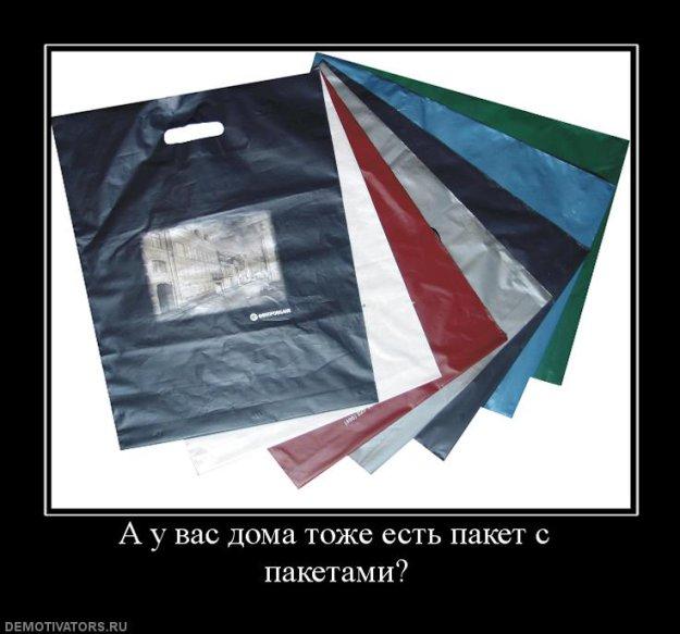 А у вас дома тоже есть пакет с пакетами?