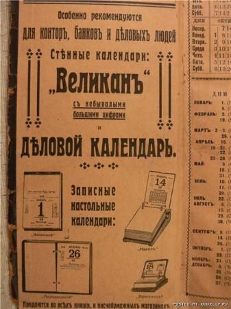 Органайзер прошлого века (13 фото) - юмор, анекдоты, фотографии, игры.