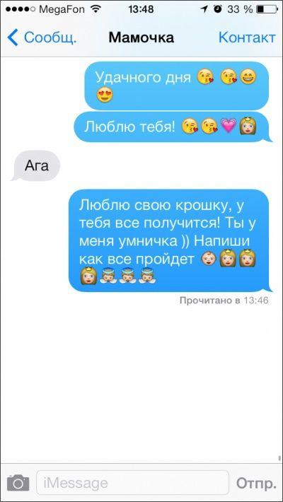 смс сообщения на знакомства