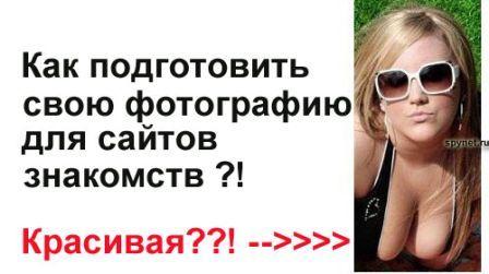 сайт для реальных знакомств на украине