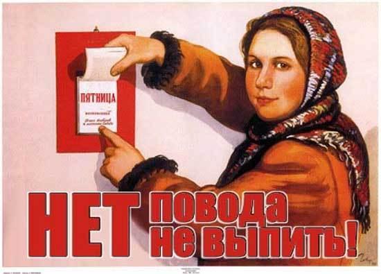 Нет повода не выпить - bigmir)net