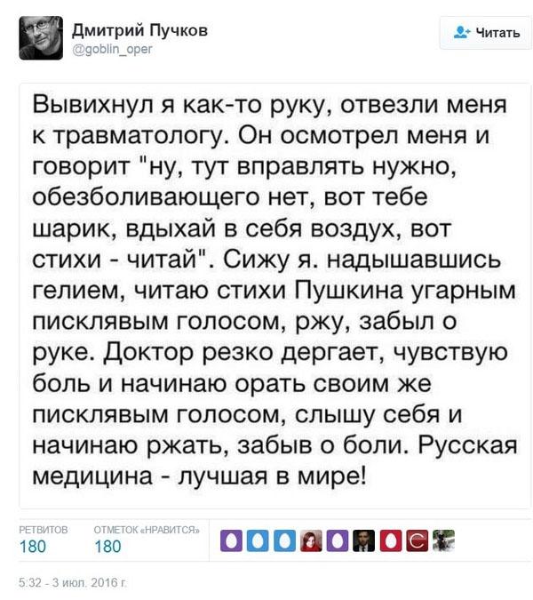 Прикольные комментарии из социальных сетей 08.05 » Nibler.ru - мой ... | 675x600