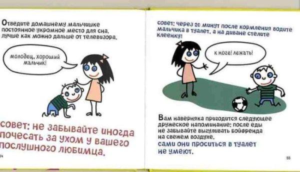 правила знакомства мальчиков и девочек