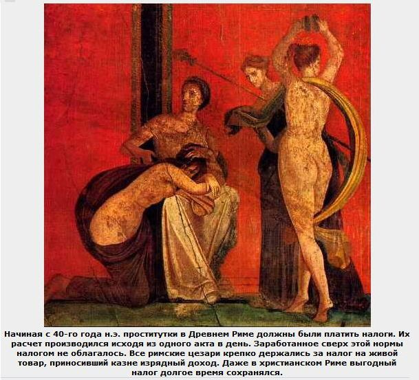 Секс с рим