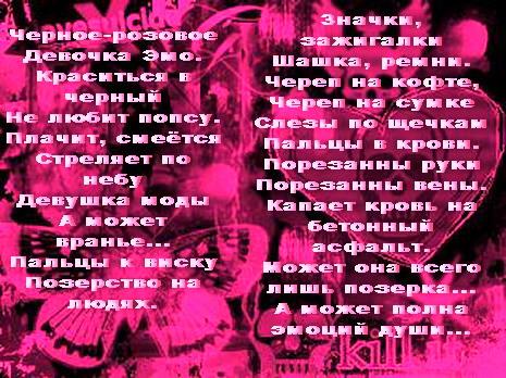 емо знакомства в украине