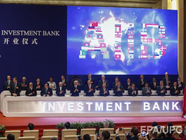 В Китае начал работу Азиатский банк инфраструктурных инвестиций